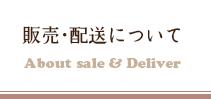家具の販売・配送について