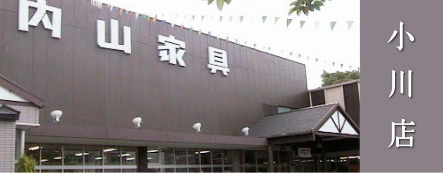 内山家具店小川店